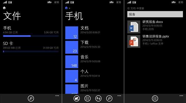 Windows Phone 8.1 文件管理器应用 Files 发布