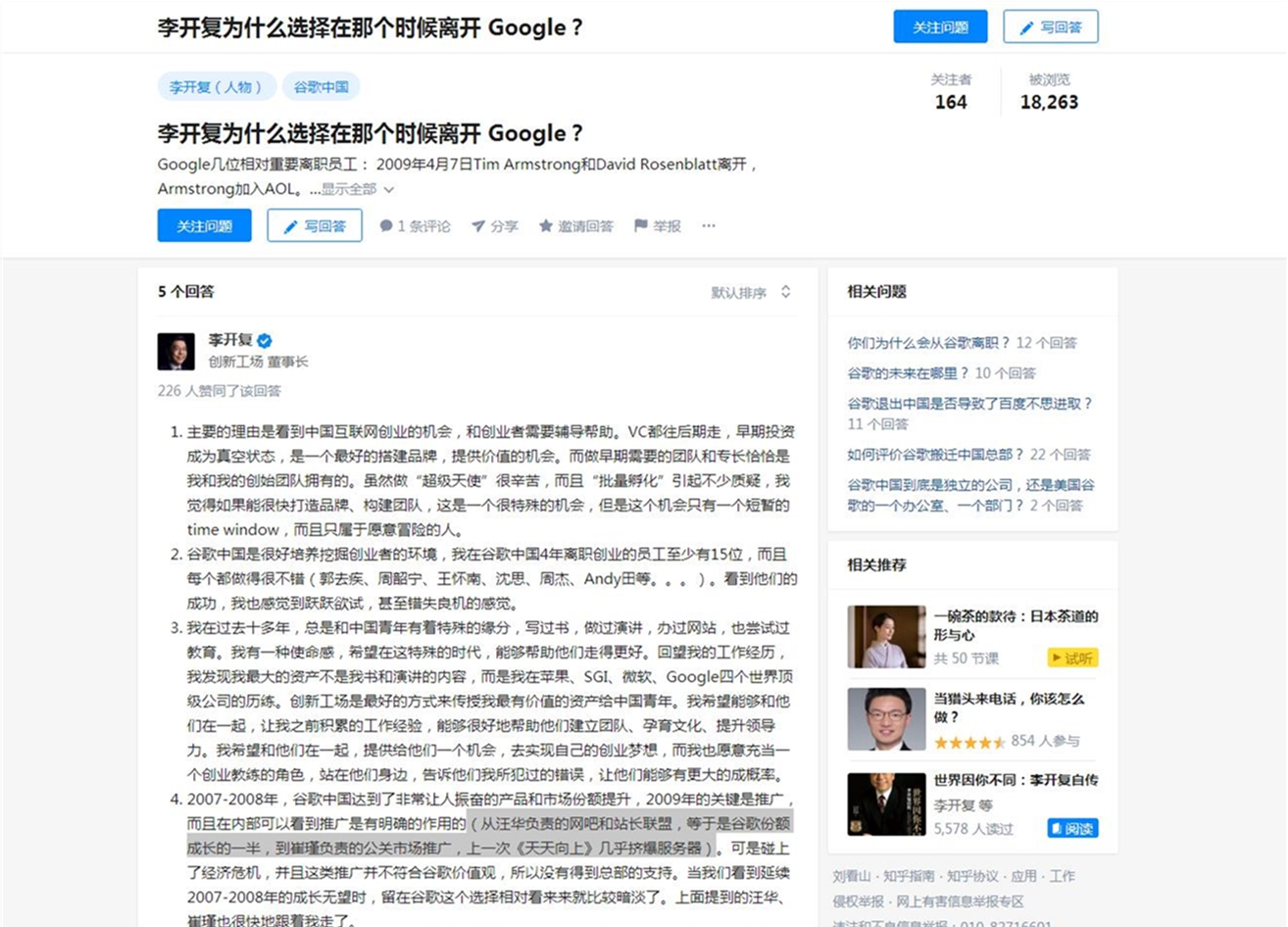 a analysis of google quit chinese market 2 Meng (2010) argues that google's scenario in china can be considered as political censorship this kind of clampdown of information is effected by the government in attempts to distort or fake political contents received by its citizens google's operation in china was confined under internet censorship.